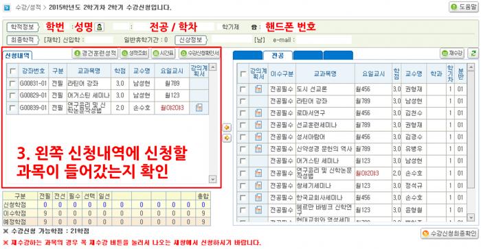 수강신청 3.png