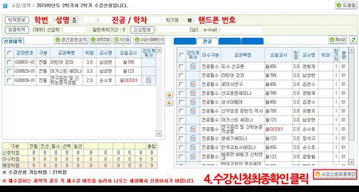 수강신청 4.png