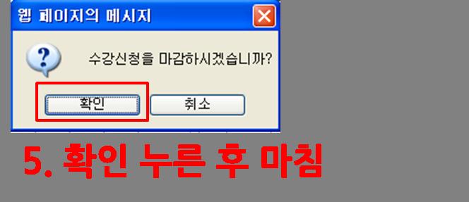 수강신청 5.png